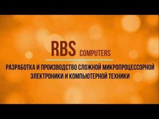 Презентация RBS на ЮКОН