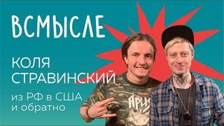 """Музыкант Николай Стравинский. Ушел из """"Тараканов"""", переехал в США. Вернулся строить Narkomfin!"""