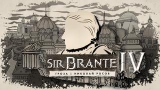 Жизнь и страдания сира Бранте - часть 4