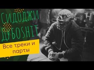 Сидоджи Дубоshit - Все треки и парты.