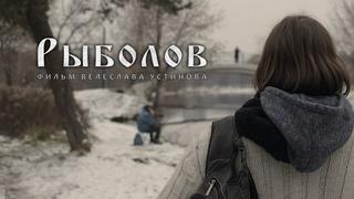 РЫБОЛОВ | короткометражный фильм | 2016