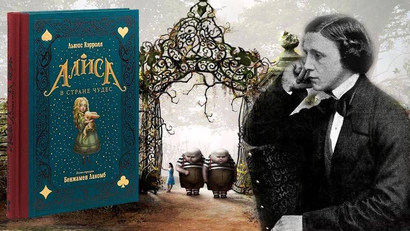 Буктрейлер по книге Льюиса Кэрролла Алиса в Стране Чудес