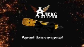 Ведущий во Владимире - Алекс Григорян
