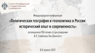 Круглый стол «Политическая география и геополитика как образовательные дисциплины»