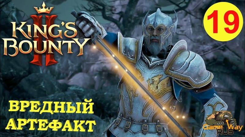 KING'S BOUNTY 2 МАГ 19 🎮 Xbox SX ВРЕДНЫЙ АРТЕФАКТ Прохождение на русском