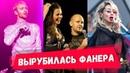 ОТКЛЮЧИЛАСЬ ФОНОГРАММА - Макс Барских,LOBODA,Потап и Настя,Лазарев,Гагарина и др.