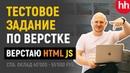 Верстка тестового задания с собеседования на должность HTML верстальщик. Верстка, JS, полифилы.