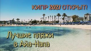 Пляжи в Айа-Напа 2021г 😲  ПРОДОЛЖЕНИЕ   #Айа-Напа - #Пляж_Nissi_Beach   Самый красивый пляж Кипра? 🤔