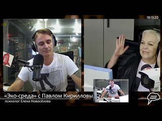 Гость программы психолог Елена Новосёлова () часть 1