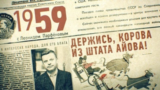 1959: Убит Бандера. Кастро на Кубе, де Голль во Франции. КрАЗ и «Чайка». Бардо и Влади