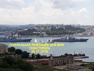 ГЕНЕРАЛЬНАЯ РЕПЕТИЦИЯ ДНЯ ВМФ-2018, СЕВАСТОПОЛЬ