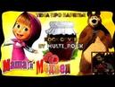 Маша и Медведь - день варенья Rocknroll cover