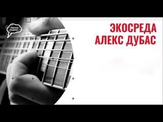ЭкоСреда: музыкальный эфир с  () 1 часть
