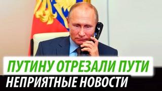 Путину отрезали пути. Неприятные новости для Кремля