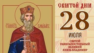 28 июля 2021. Православный календарь. Икона Святого Равноапостольного Великого Князя Владимира.