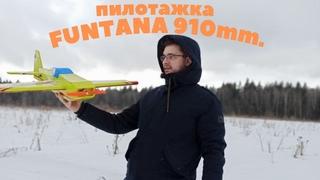 Пилотажный самолет FUNTANA, первый запуск! Самолёт, сделанный своими руками.