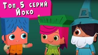 ЙОКО | Познавательный сборник | Мультфильмы для детей