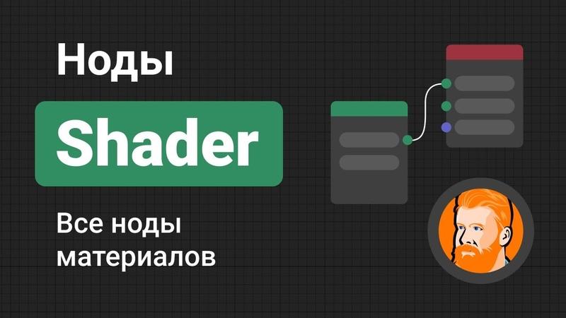 ВСЕ НОДЫ МАТЕРИАЛОВ Shader Blender 2 8