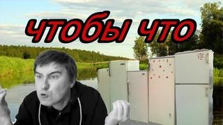 Холистический холодильник (Нарезка стрима)