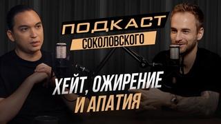 Пётр Осипов: о смене царя, вере в Бога и Бизнес Молодости