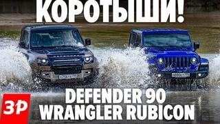 КРУТЫЕ ТРЕХДВЕРКИ! Land Rover Defender 90 и Jeep Wrangler Rubicon / Дефендер и Рэнглер тест и обзор