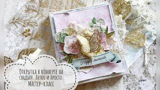 Открытка в конверте на свадьбу, своими руками | Легко и просто | Скрапбукинг | МК