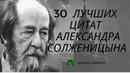 30 Лучших цитат Александра Солженицына