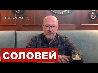 #Соловей о Зиничеве и не только 08 09 2021