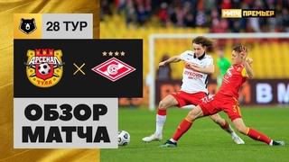 Арсенал - Спартак. Обзор матча