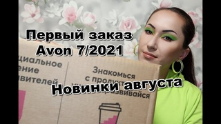 Первый заказ Avon 7/2021   Супер-новинки августа   Лучшая распродажа