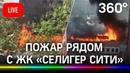 Пожар рядом с ЖК «Селигер Сити». Прямая трансляция