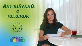 Английский с пеленок. Плюсы и минусы раннего изучения английского языка