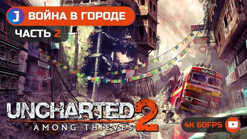 Uncharted 2 Among Thieves Среди воров ➤ Прохождение 2 ➤ Война в городе ✪ PS5 4K 60fps