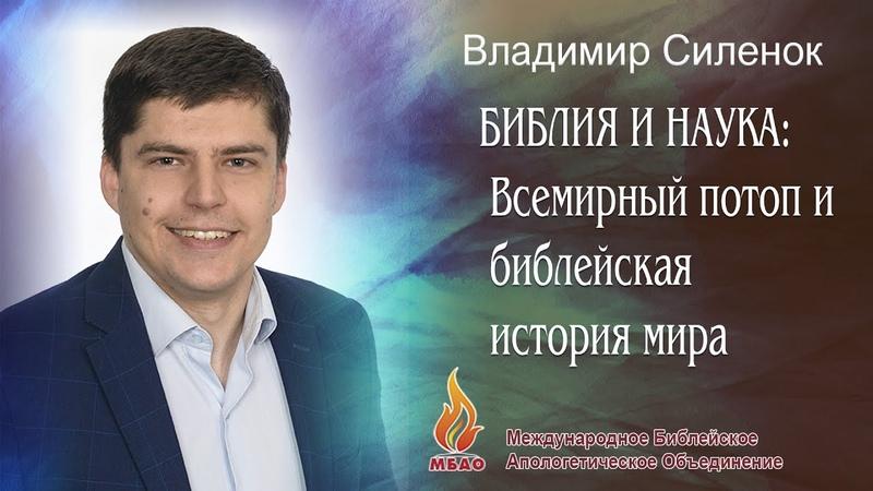 БИБЛИЯ И НАУКА ВСЕМИРНЫЙ ПОТОП И БИБЛЕЙСКАЯ ИСТОРИЯ МИРА Владимир Силенок