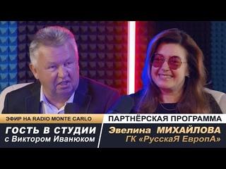 Эвелина Михайлова - гость в студии на Radio Monte Carlo с Виктором Иванюком
