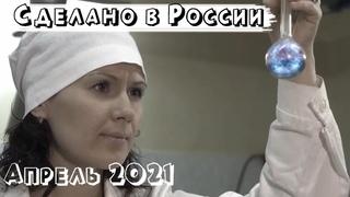 Сделано в России апрель 2021. Корабль Ю.А. Гагарин, Ангара А5, Новый завод БПЛА, С-500 Прометей.