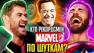 КТО РЕКОРДСМЕН МАРВЕЛ ПО ШУТКАМ. (Железный человек, Тор, Мстители, Человек-паук и др.)