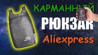Складной мини Рюкзак с Алиэкспресс. Обзор, Тест.