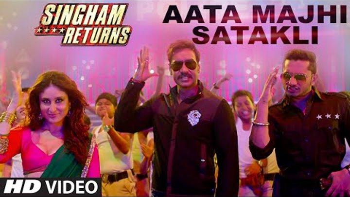 Exclusive Aata Majhi Satakli Singham Returns Ajay Devgan Kareena Kapoor Yo Yo Honey Singh