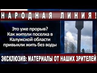 Это уже прорыв?   Как жители поселка в Калужской области привыкли жить без воды.