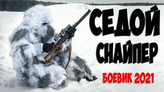 Боевик 2021 наделал шуму! [ СЕДОЙ СНАЙПЕР ] Русские боевики 2021 новинки HD