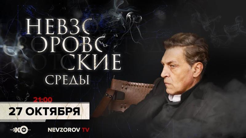 Александр Невзоров Что сейчас творится в стране 27 10 21 @ Невзоровские среды