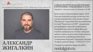 """Александр Жигалкин """"Рожденные в СССР"""" Ностальгия 2021"""