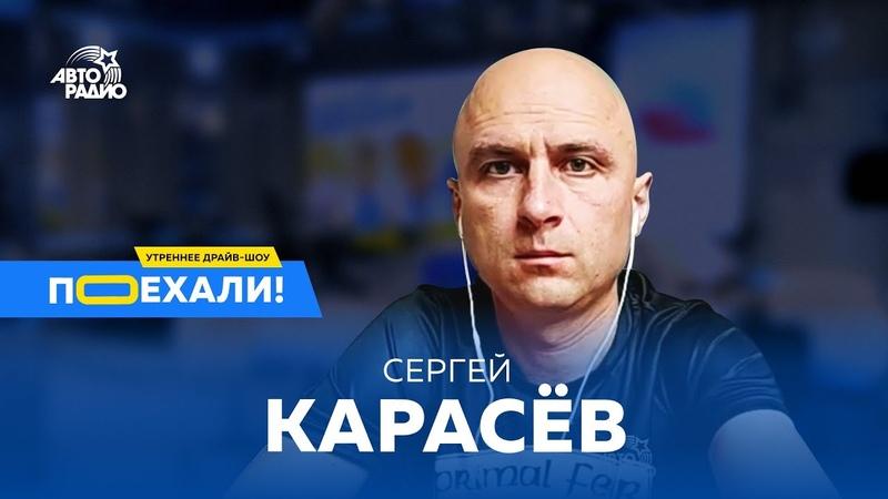 Арбитр FIFA Сергей Карасев в Драйв Шоу Поехали на Авторадио Эфир от 15 07 21