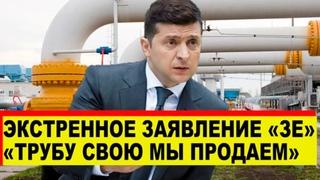 """Экстренное заявление Зеленского - """"Трубу мы продаем"""" - Новости и политика"""