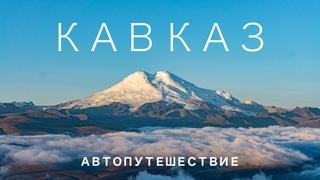 За 2 недели от Черного моря до Каспийского через весь Северный Кавказ на авто. Большое путешествие.