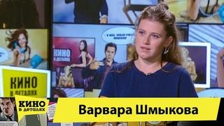 Варвара Шмыкова | Кино в деталях