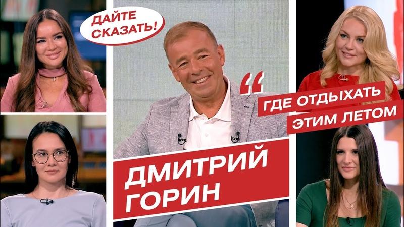Турция или Кубань Новые направления туризма Спутник V и открытые страны Дмитрий Горин