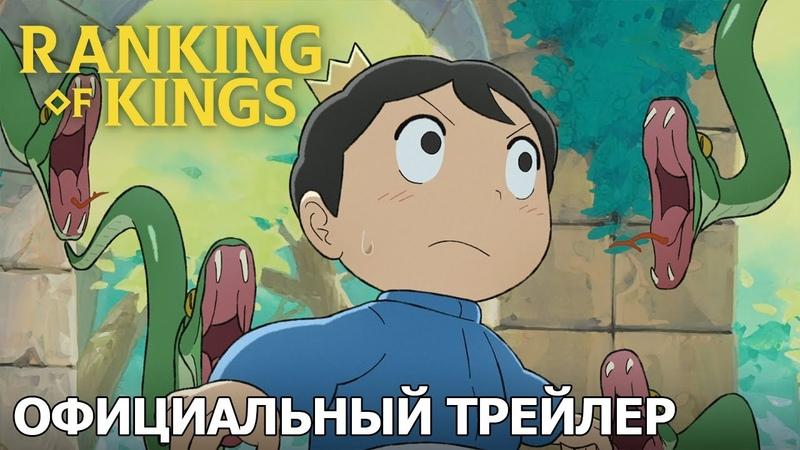 Ranking of Kings Официальный трейлер 2 русские субтитры
