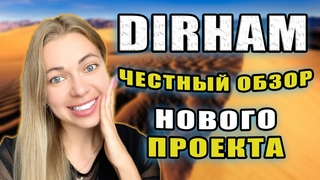 DIRHAM - ЧЕСТНЫЙ ОБЗОР ПРОЕКТА - ВОСТОЧНЫЕ СКАЗКИ - ЗАЧЕМ? #dirham #дирхам
